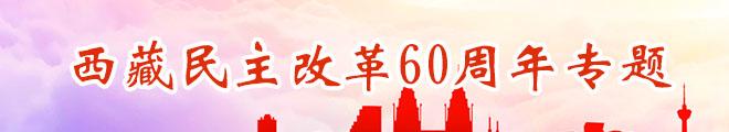 西藏民主改革60周年專題