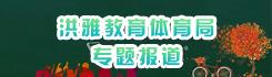 洪雅县教育体育局专题报道